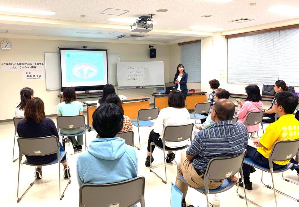 多様化する部下を育てる、講座講座